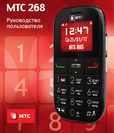 мтс руководство контакты москва - фото 7