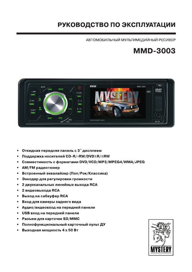 Mystery mmd 3003 инструкция