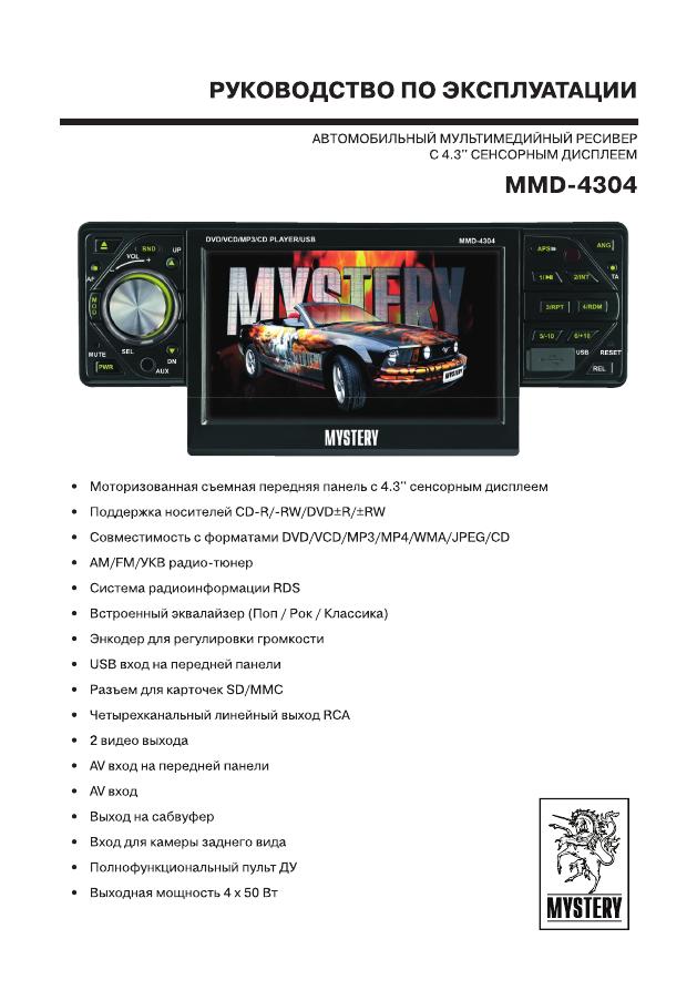 Mystery mmd-4304 инструкция