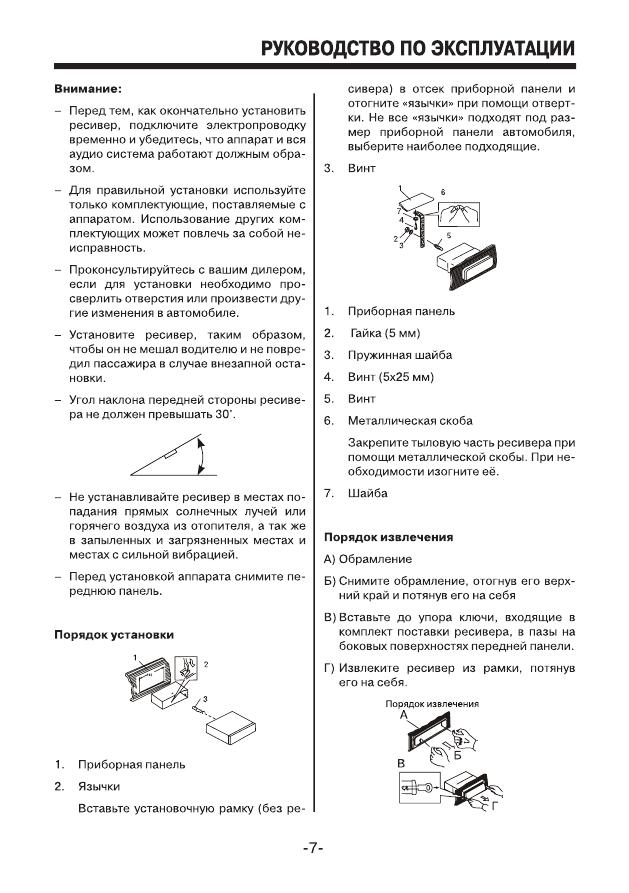 инструкция Mystery Mar 909u - фото 3