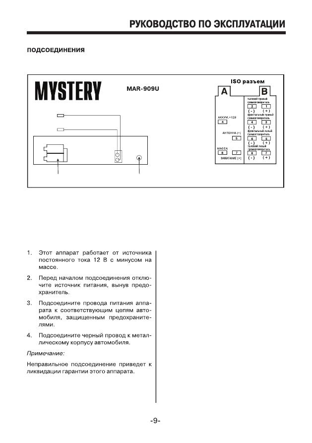 инструкция Mystery Mar 909u img-1