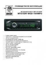Mystery Mmd 4503Bs Инструкция