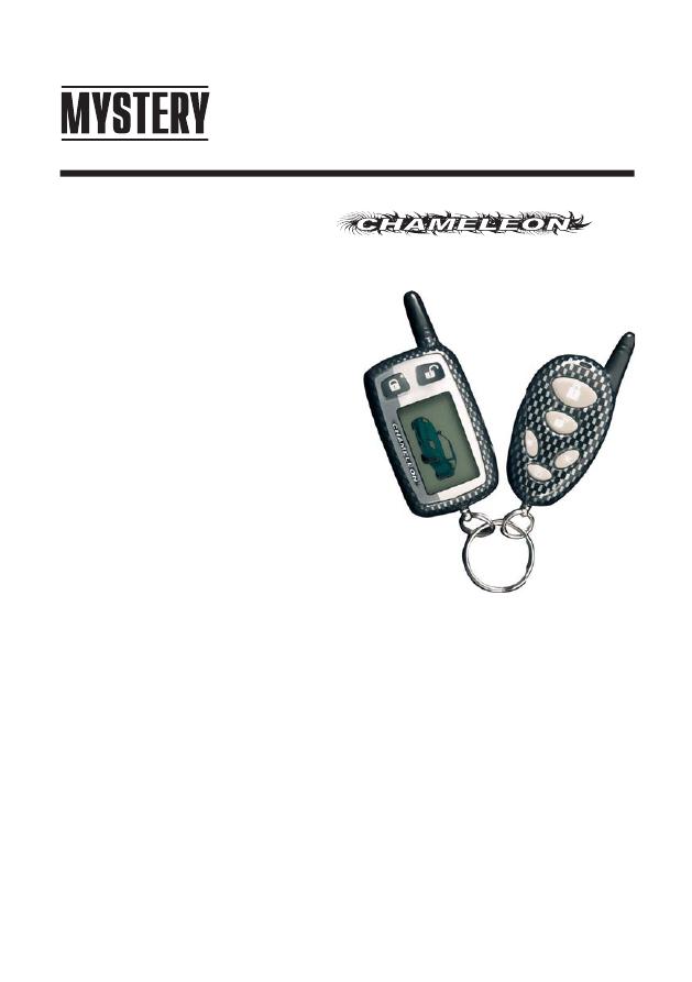 Сигнализация Mystery Mx-705 инструкция - картинка 3