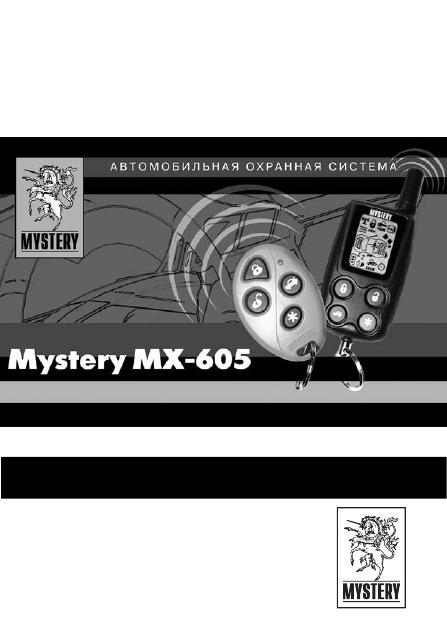 Руководство: автосигнализация mystery mx-605.
