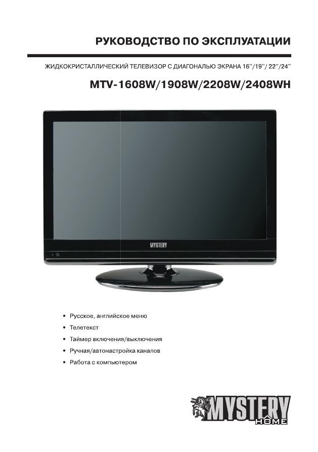 Почему телевизор не реагирует на пульт управления