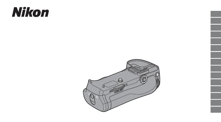 Mb-d10 инструкция