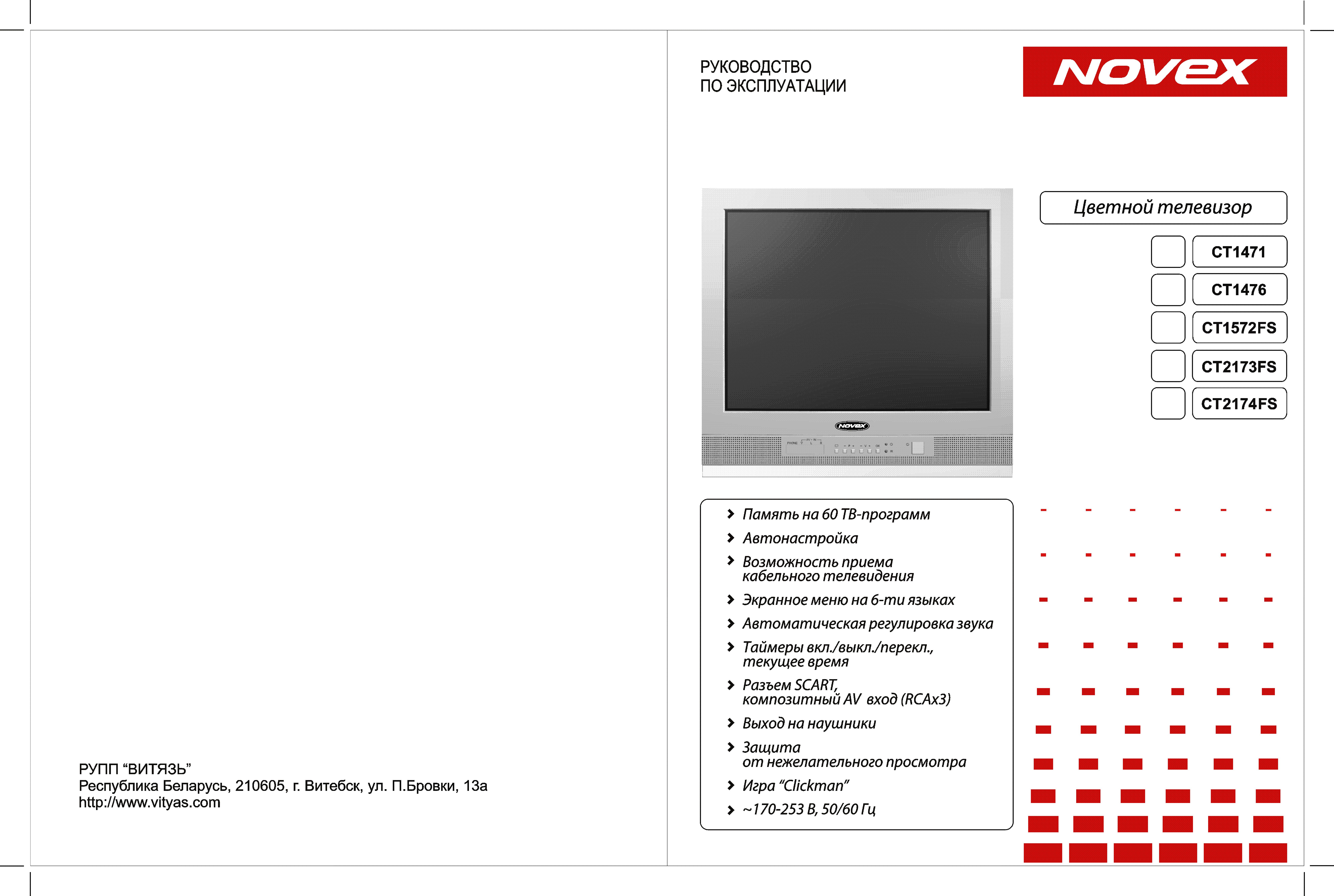 схема телевизора новекс модель ст1471