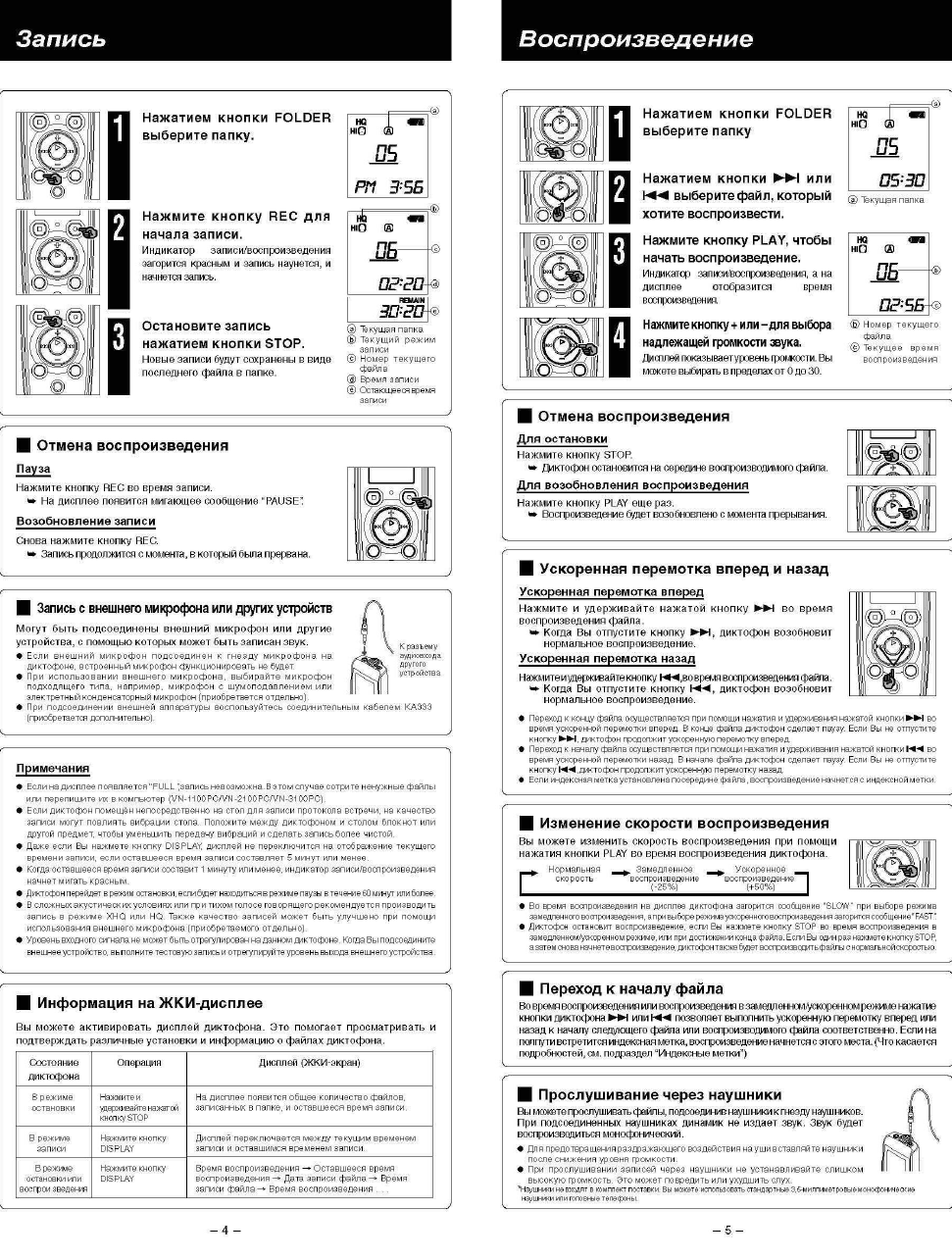 philips voice tracer 620 instructions