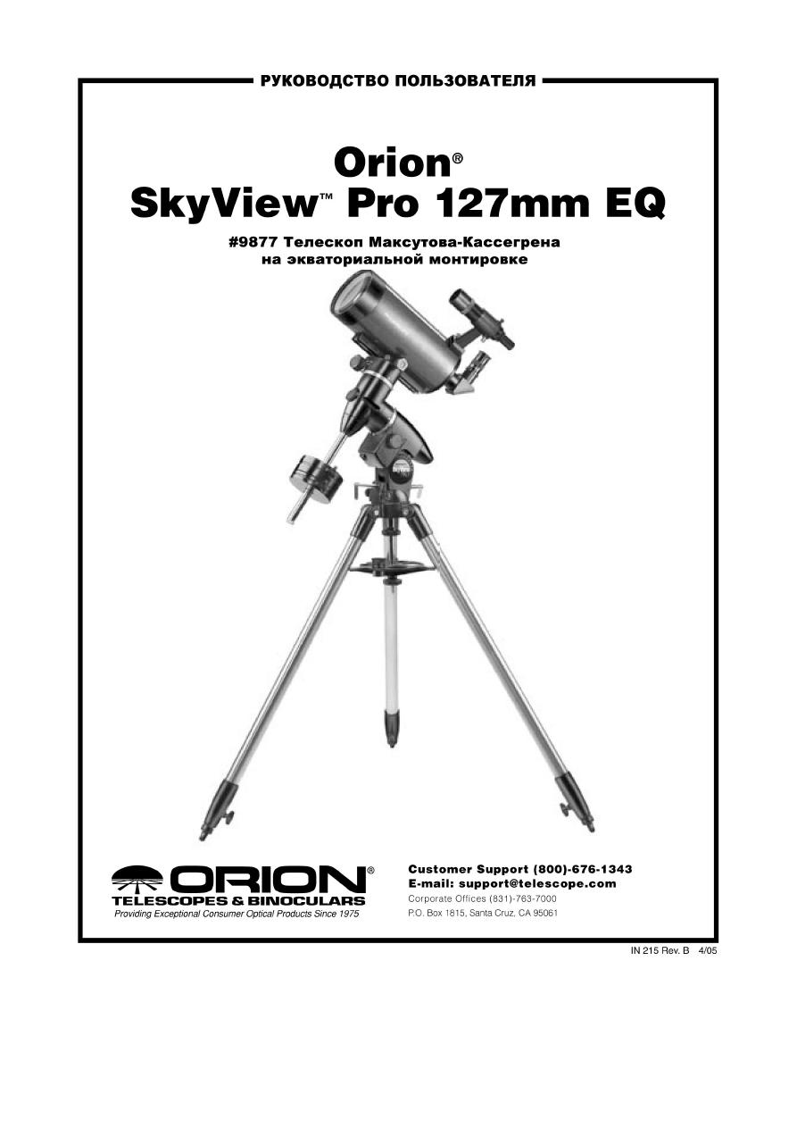 Телескоп орион инструкция