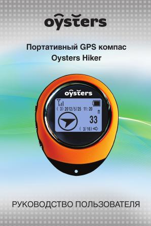 Инструкция Gps Компас Oysters - фото 6