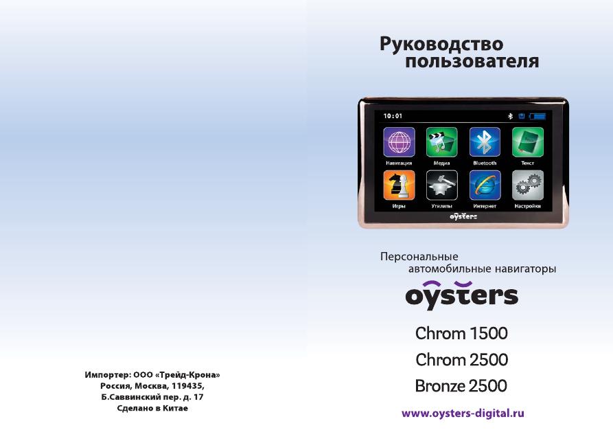 Инструкция oysters dvr 02