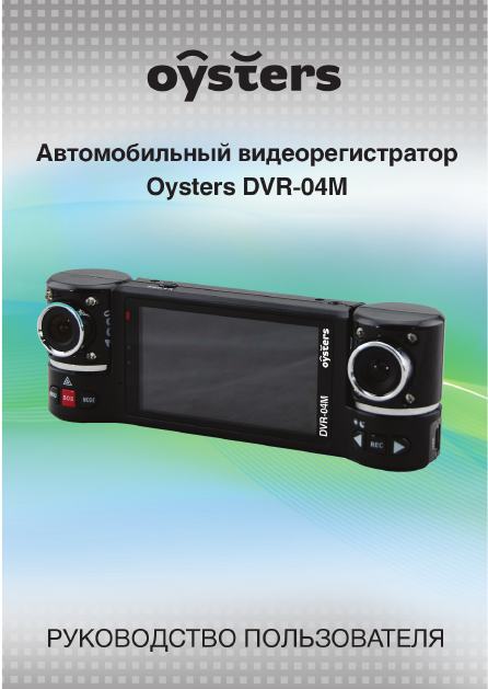 Oysters Chrom 2500 Инструкция