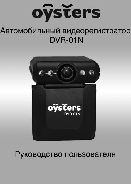 видеорегистратор supra scr480 инструкция