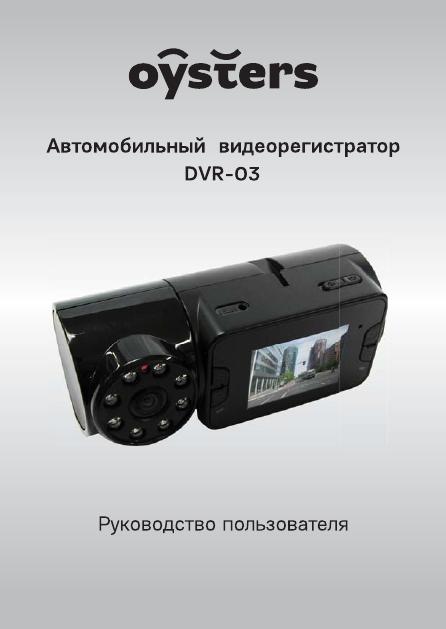 Видеорегистратор oysters dvr-03 инструкция