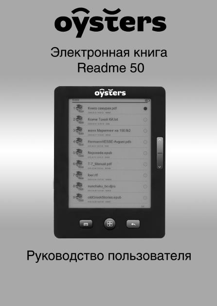 инструкция электронная книга kindle 5