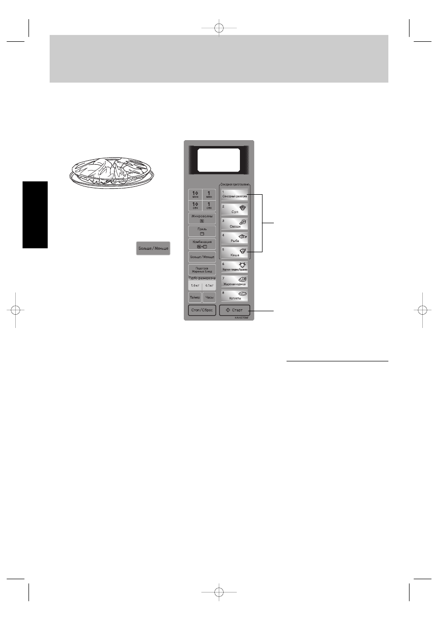 инструкция panasonic sa-ht543