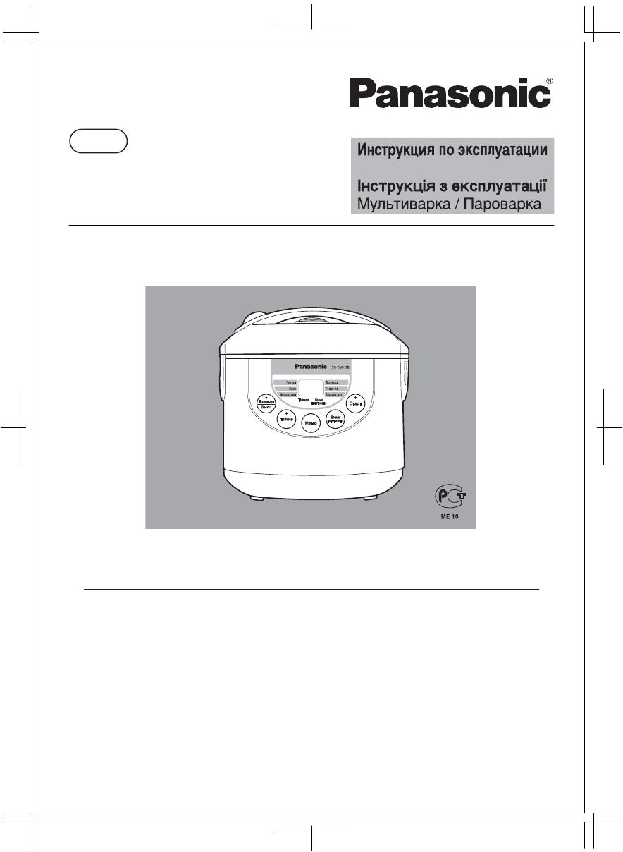 Страница 4/30] инструкция: мультиварка panasonic sr-tmh10, sr.