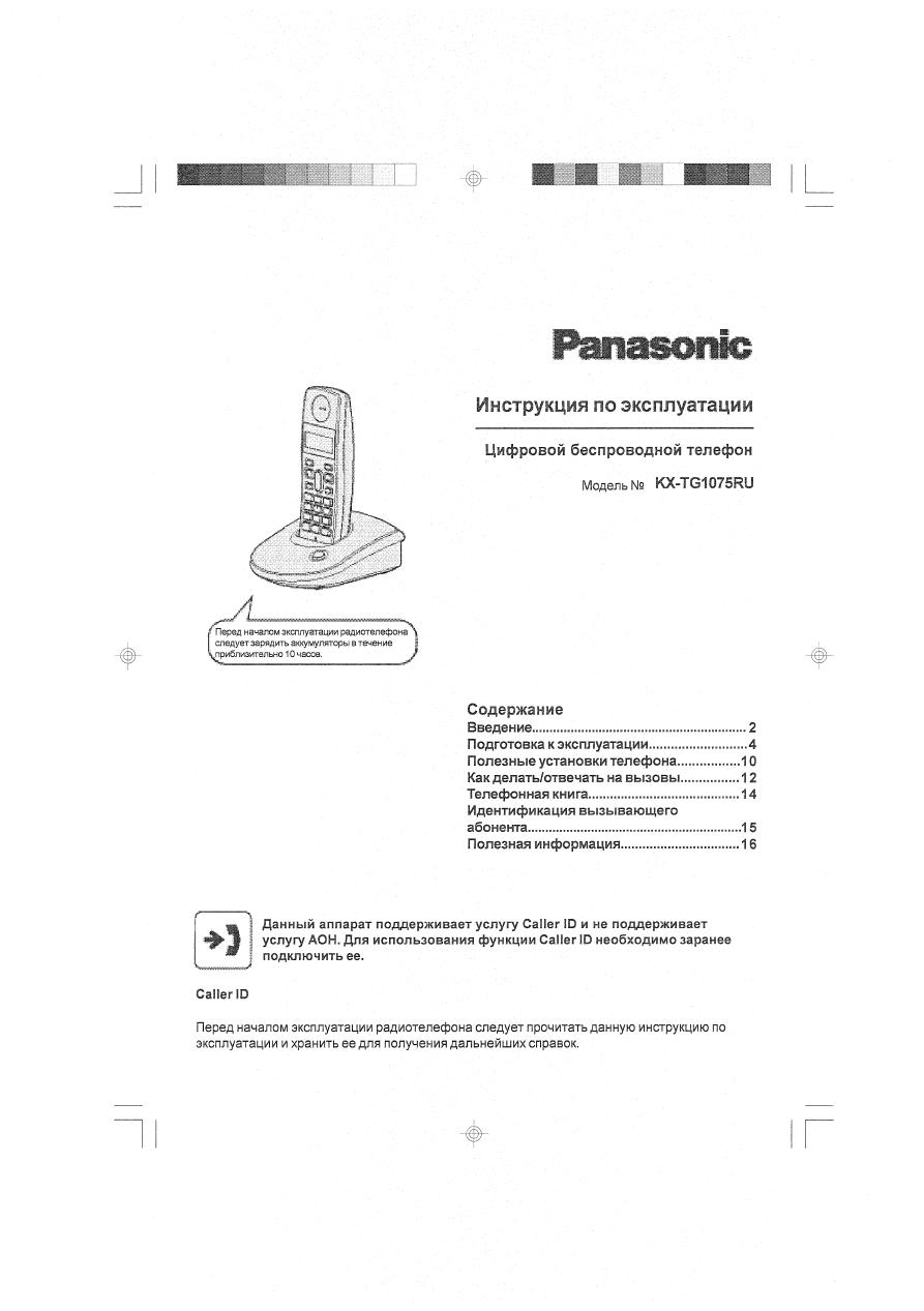 Инструкции по эксплуатации радиотелефонов panasonic