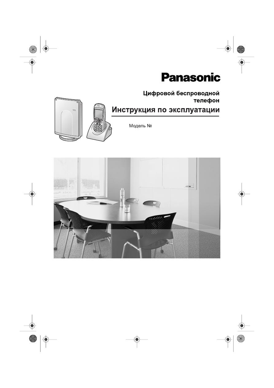 инструкция радиотелефон панасоник kx
