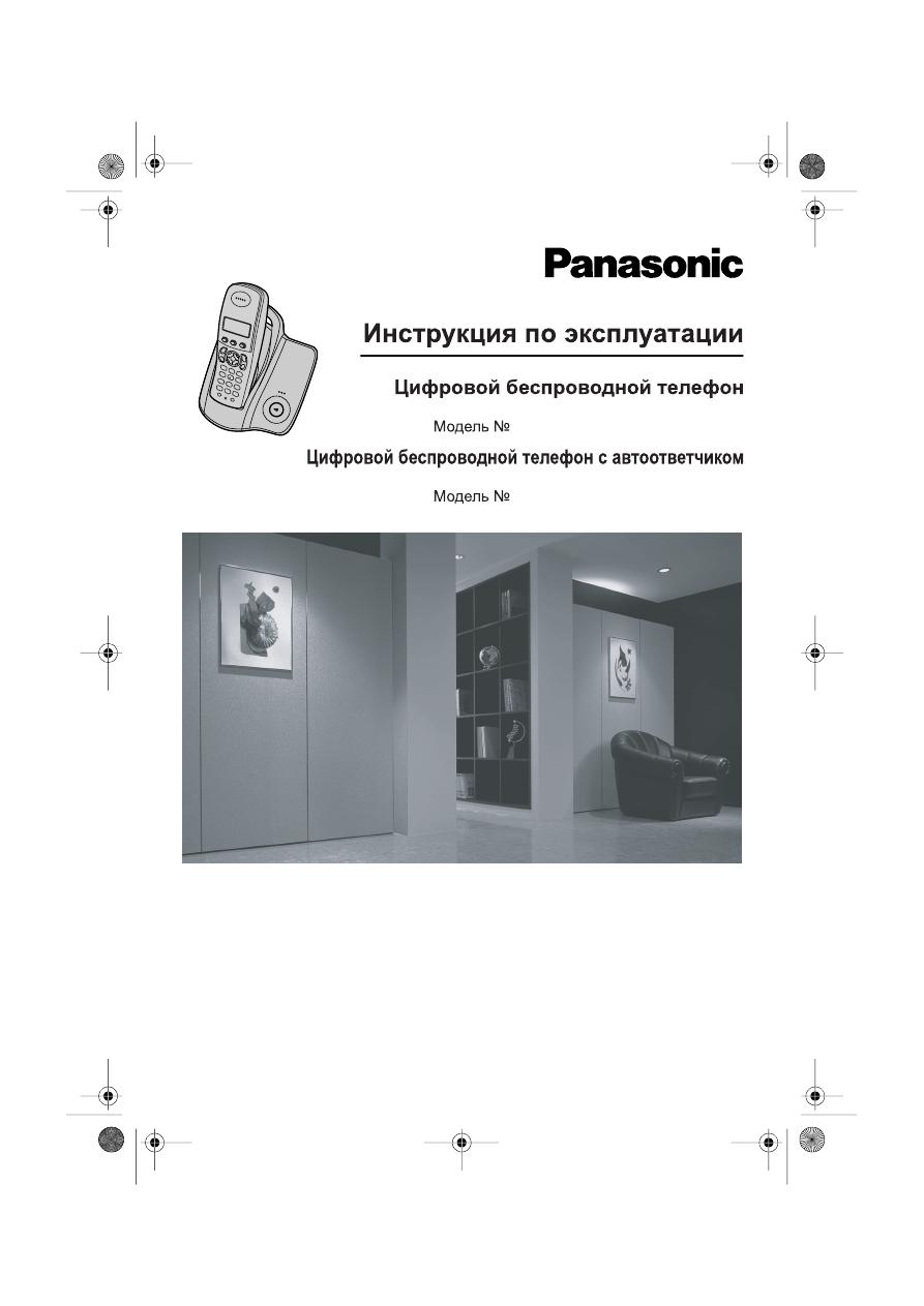 Инструкция к телефону panasonic kx tcd225ru