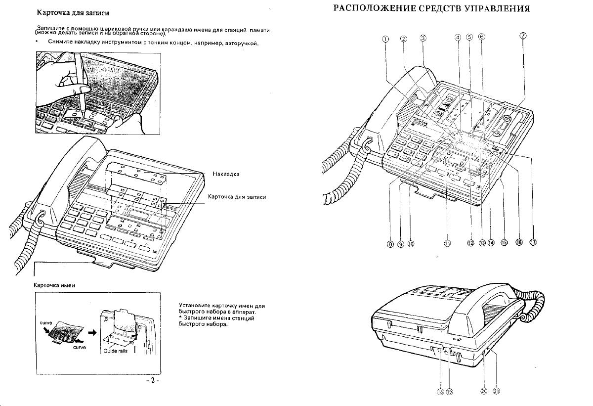 Инструкция для panasonic kx t2470b