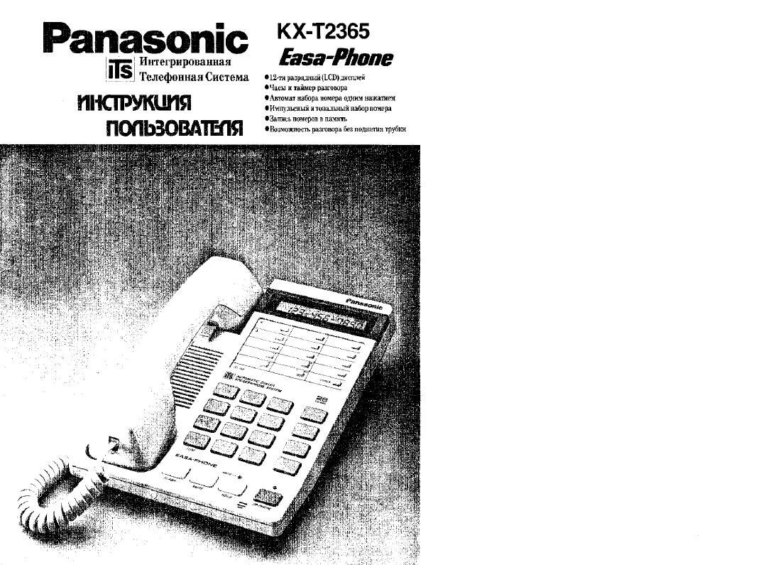 Инструкция panasonic kx t2365ruw