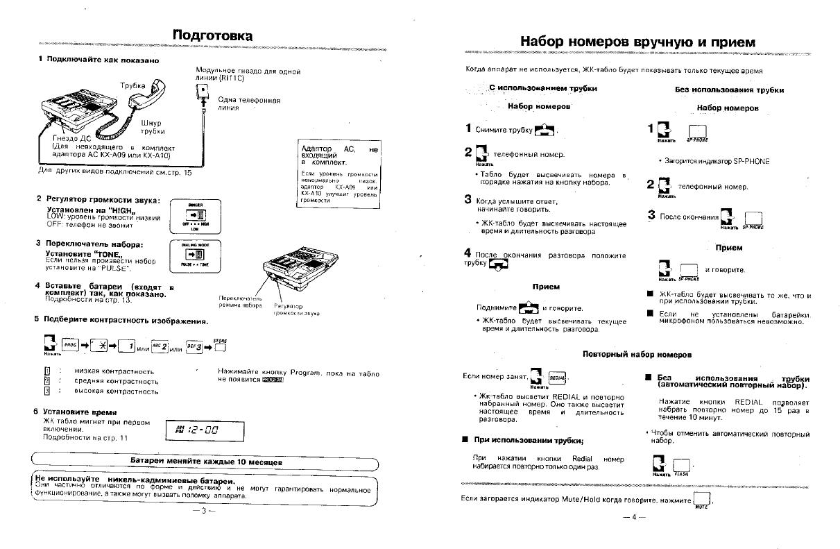 Panasonic кх т 2365 инструкция