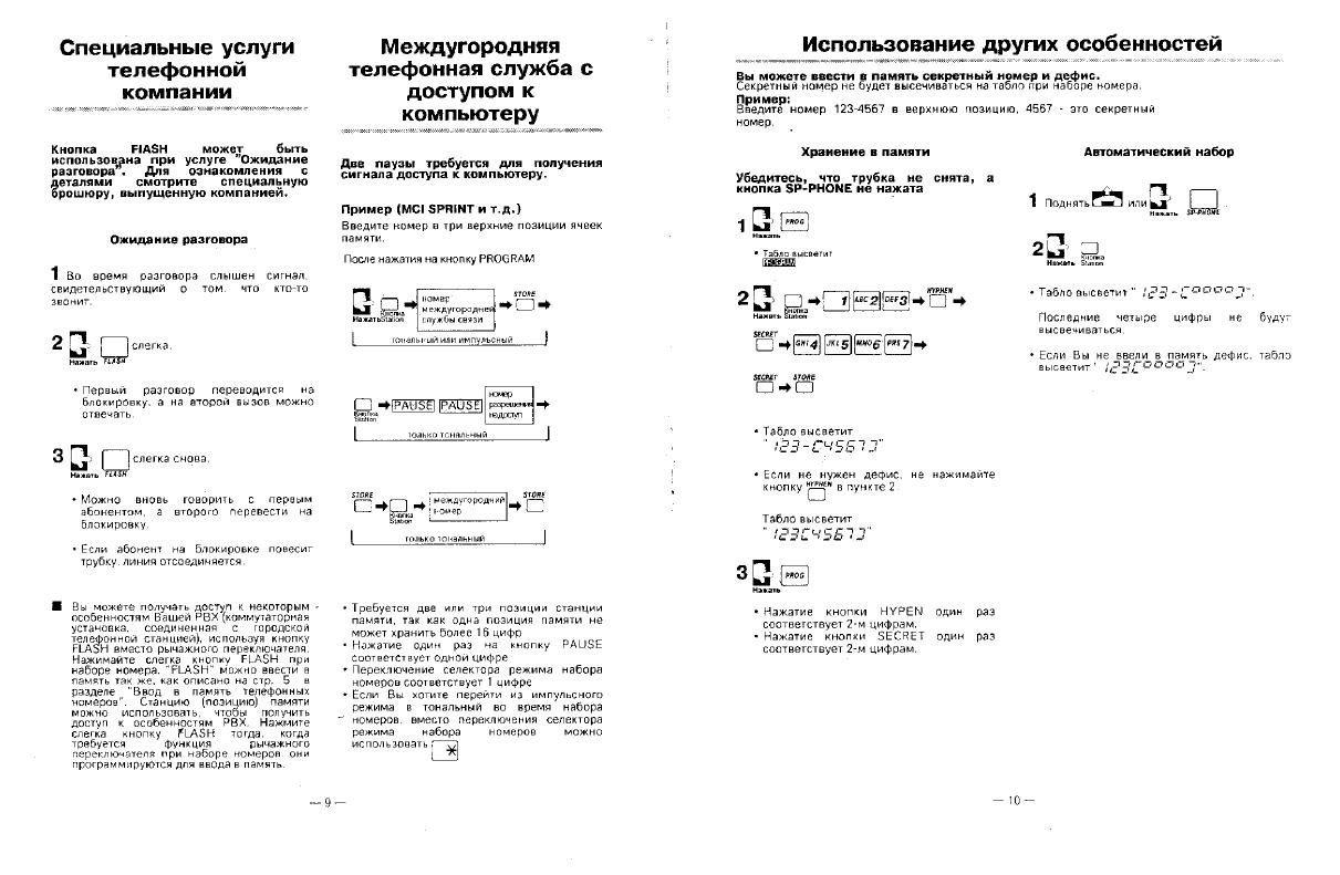 Инструкция к телефонному аппарату panasonic кх т7630