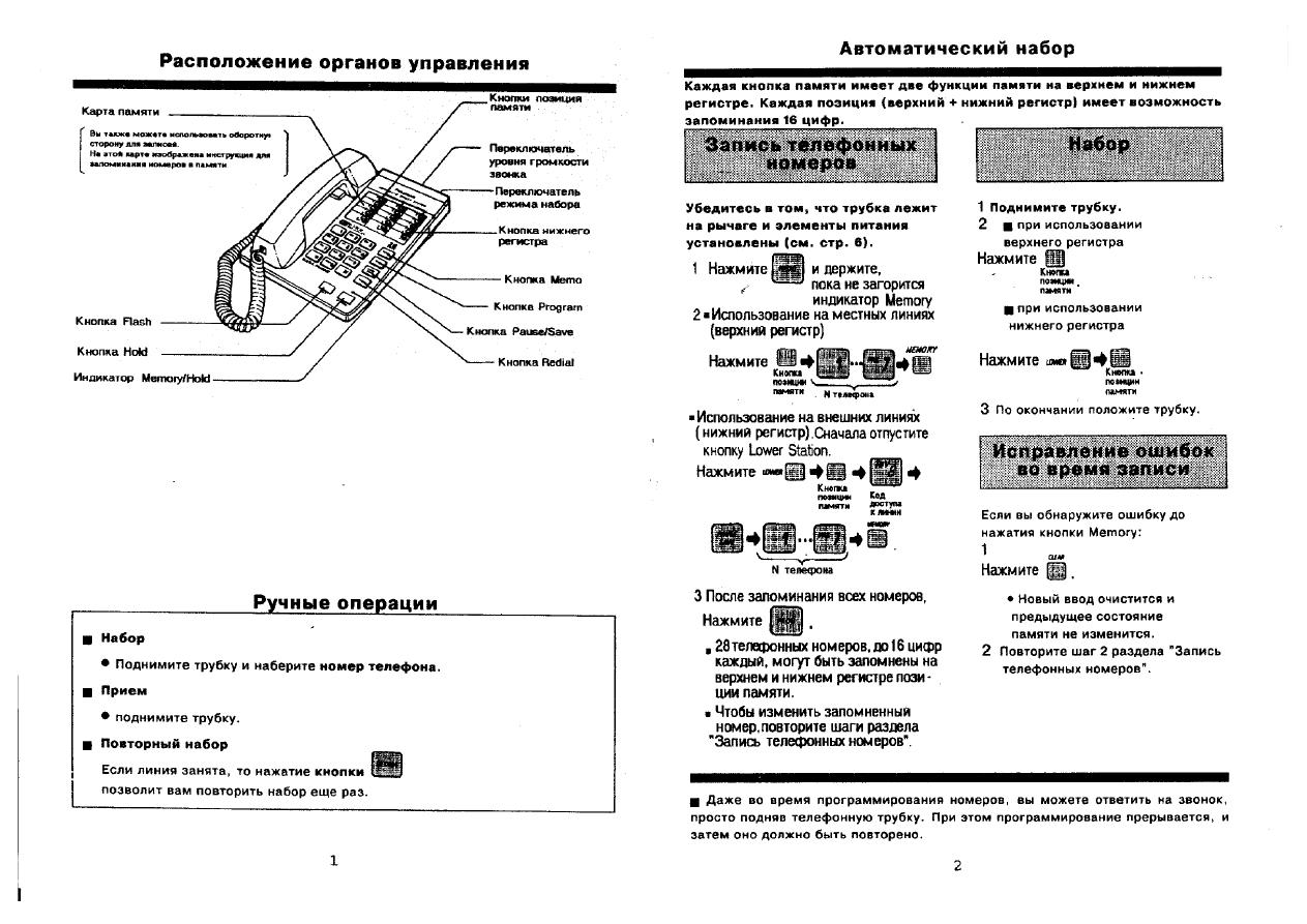 Panasonic kx ts ru инструкция