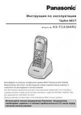 Инструкцию для kx tg8105