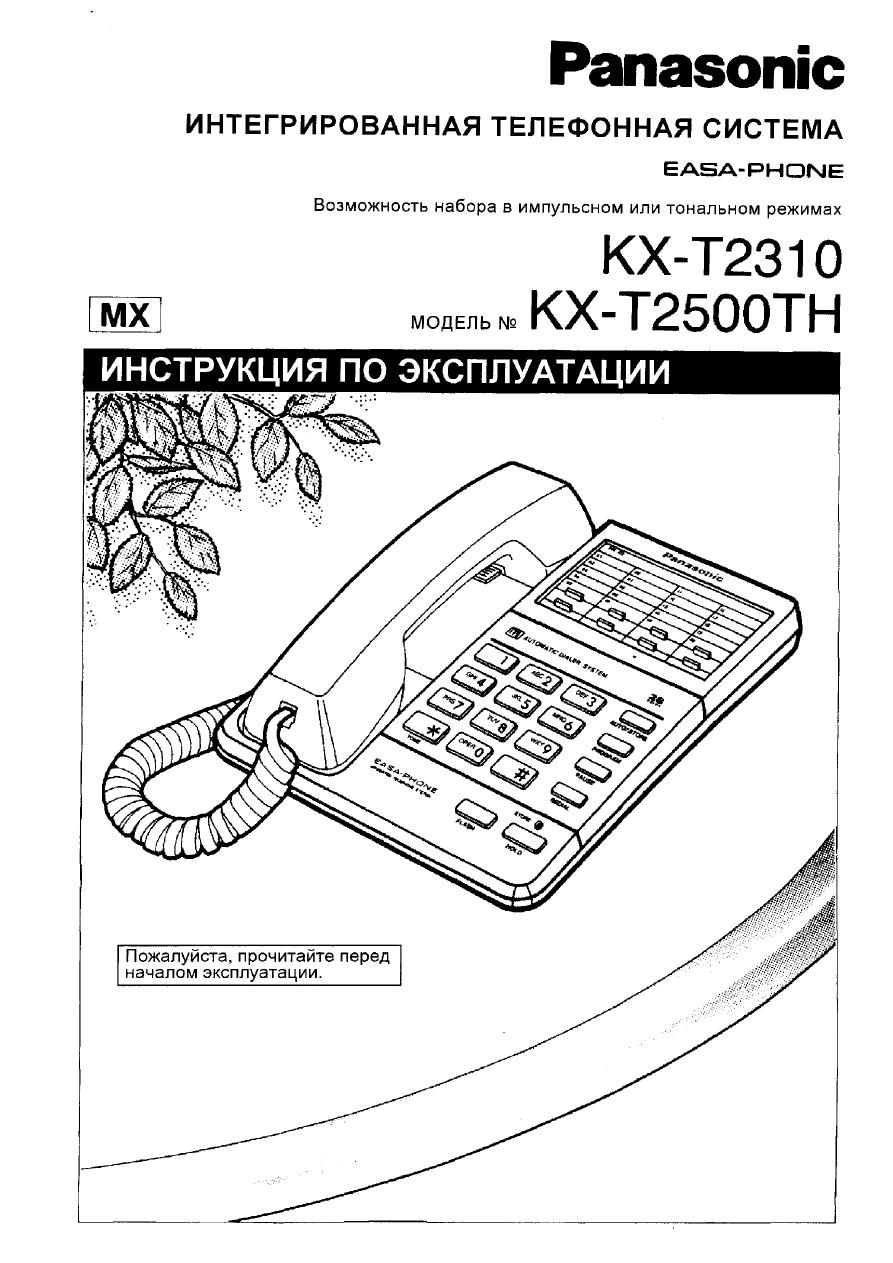 Инструкция телефонного аппарата panasonic