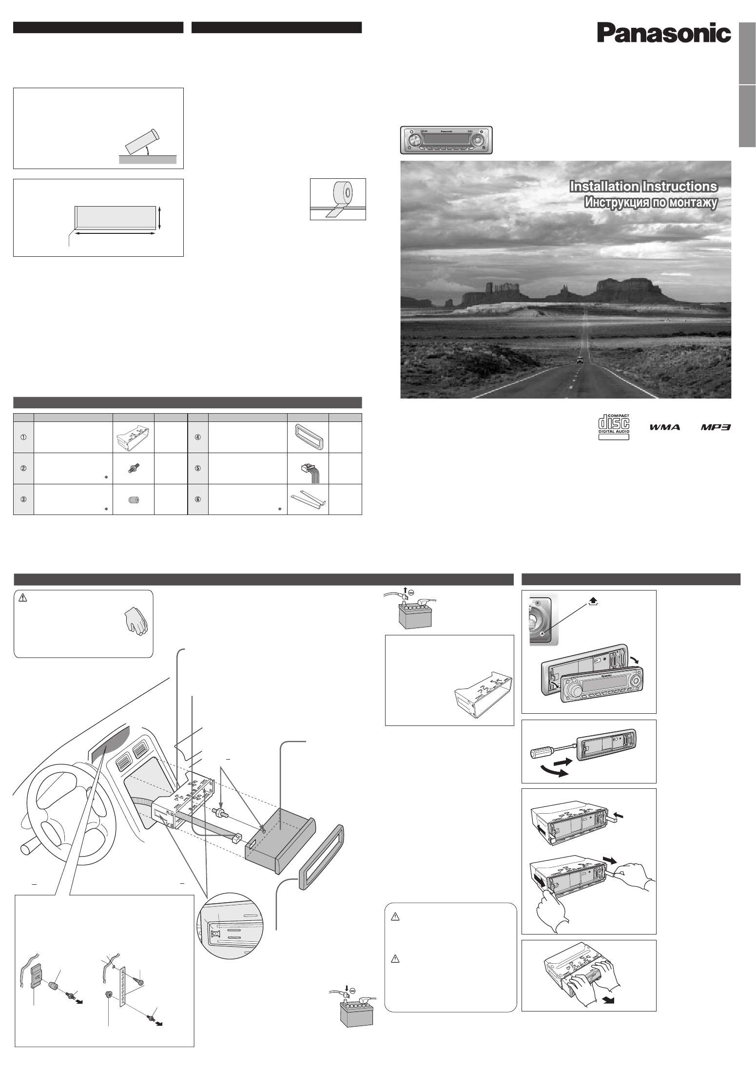 Автомагнитолы панасоник инструкция