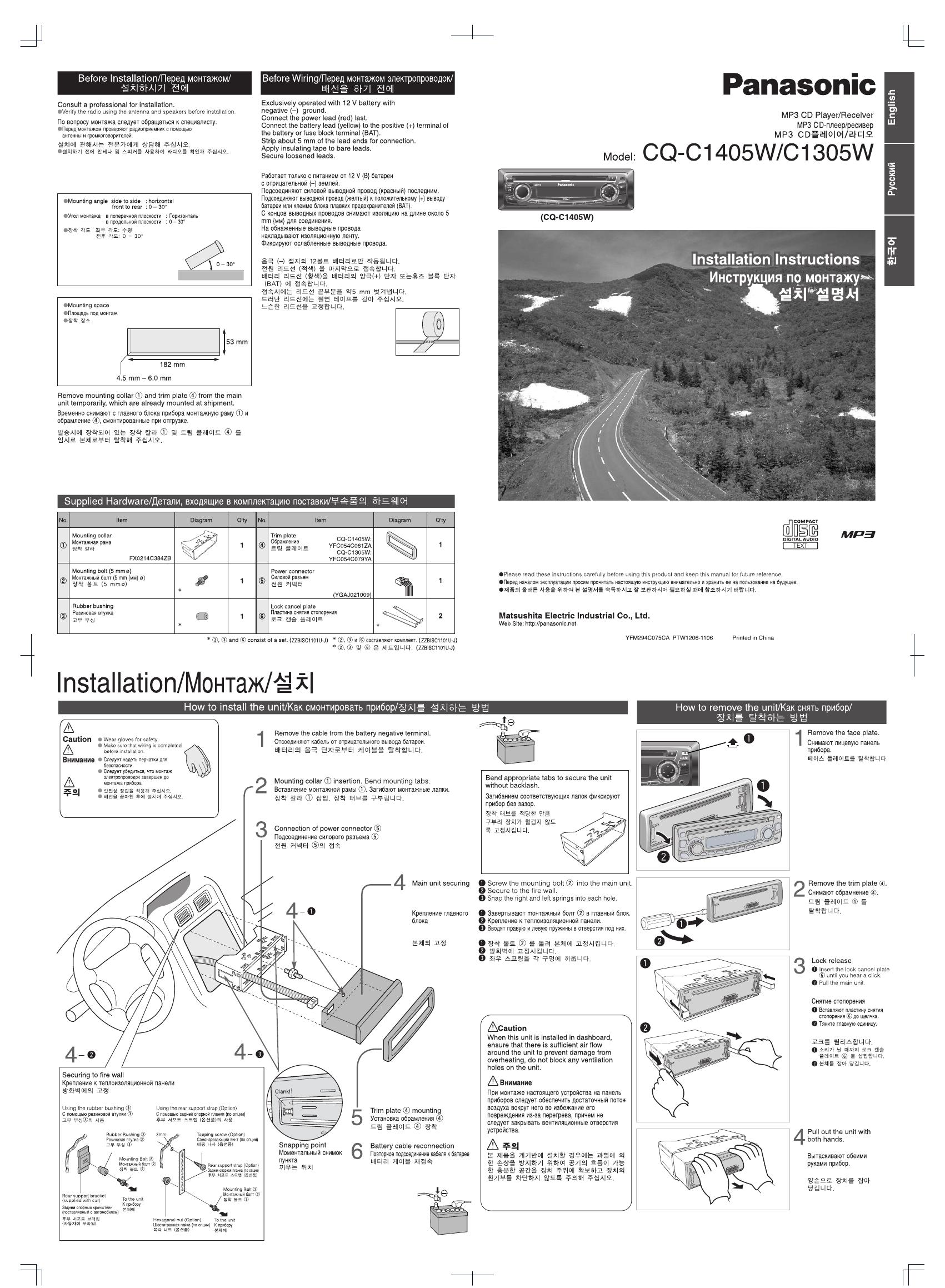 Автомагнитола инструкция panasonic
