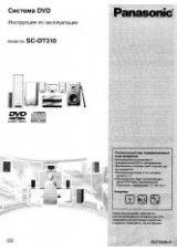 Panasonic Sc-ht878 инструкция - фото 10