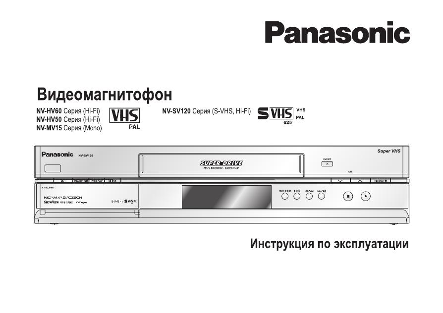 Инструкция видеомагнитофона panasonic