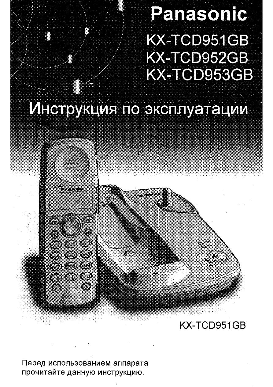 Радиотелефон-Panasonic Kx-Tg1105ru-Инструкцию Без Регистрации