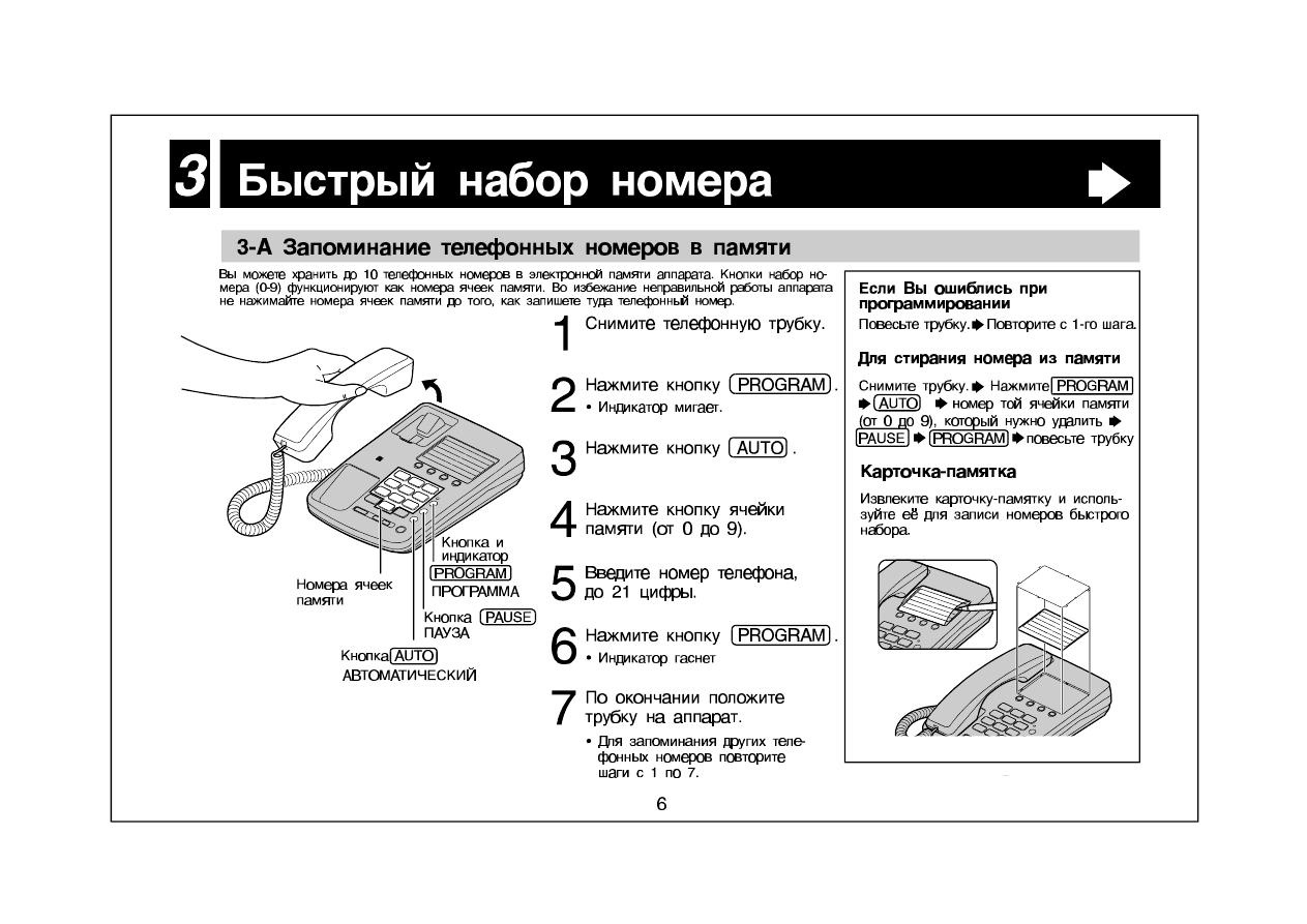 Инструкцию по эксплуатации телефона panasonic