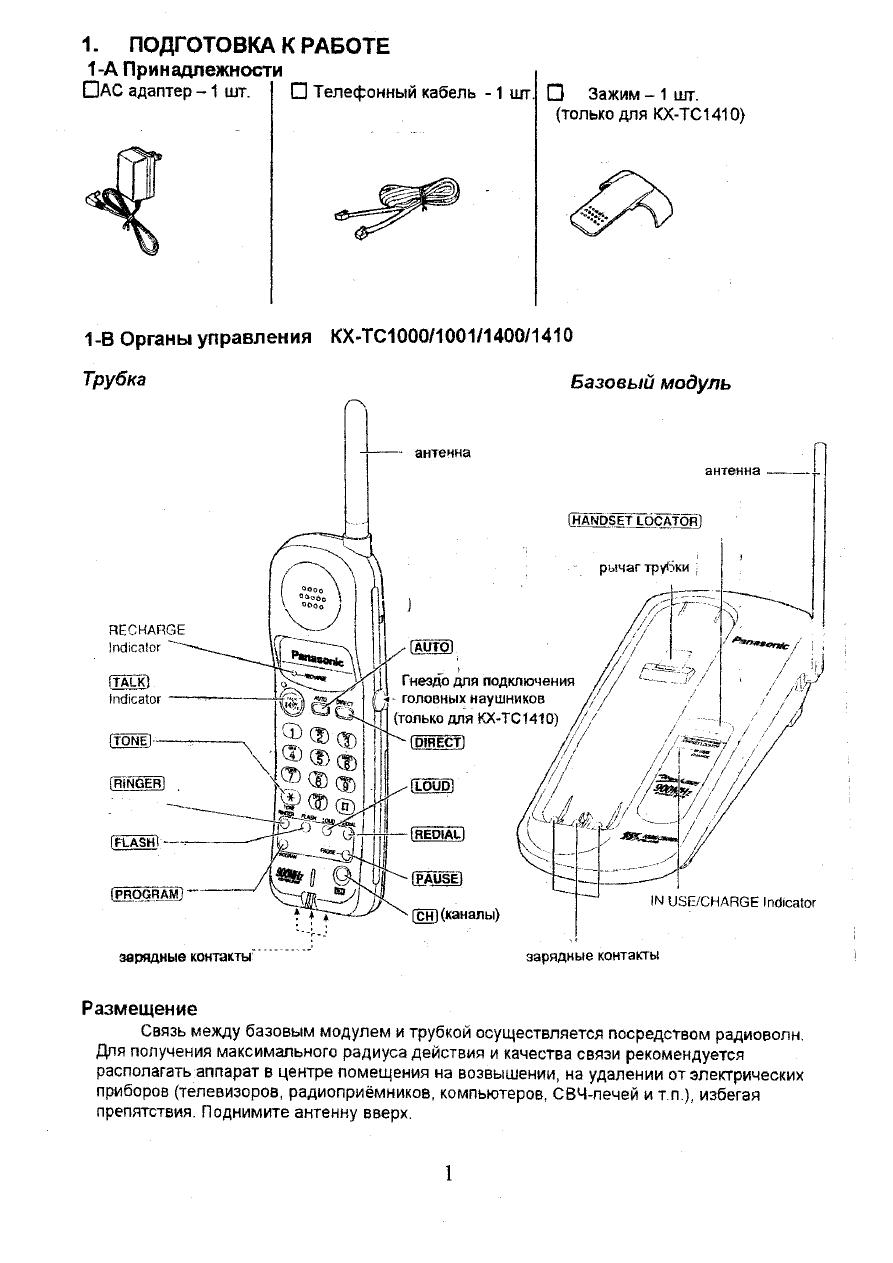 Инструкция по эксплуатации радиотелефона радиотелефона panasonic