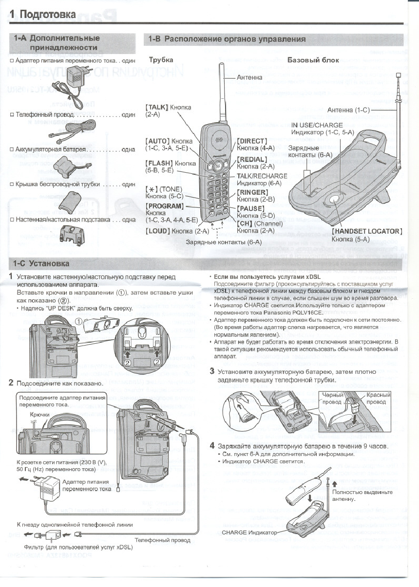 Инструкция panasonic kx tc2105ru