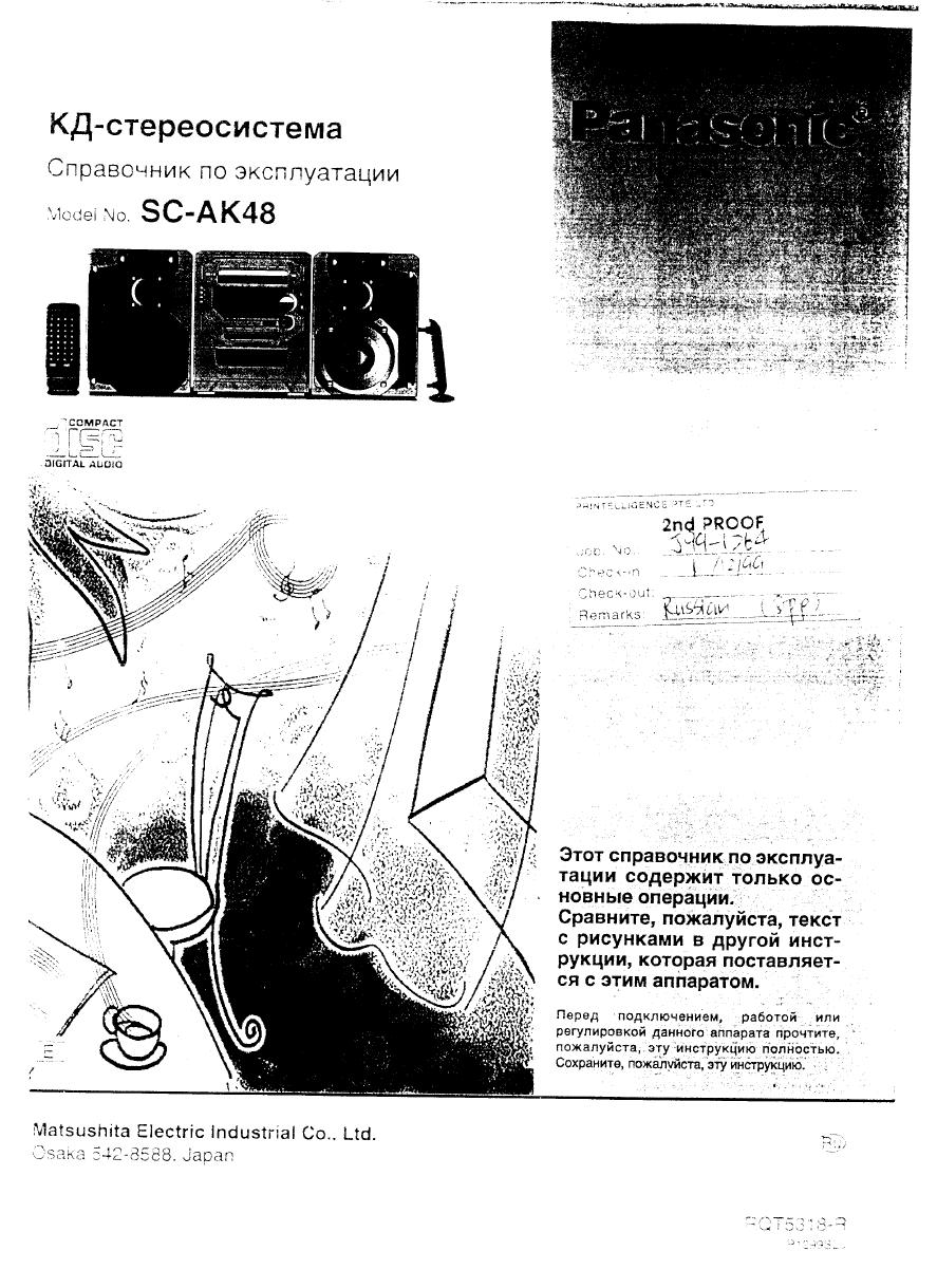 Panasonic sa-ak48 схема