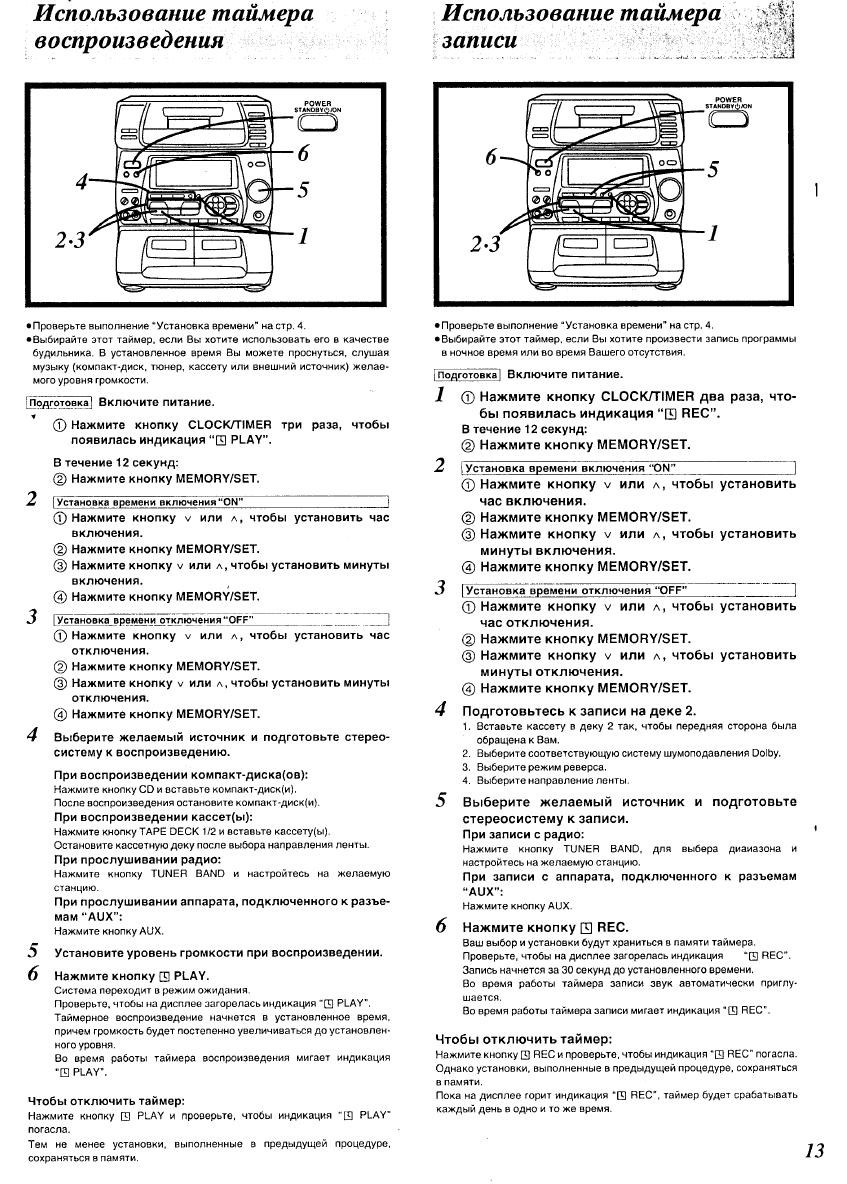 музыкальный центр panasonic инструкция