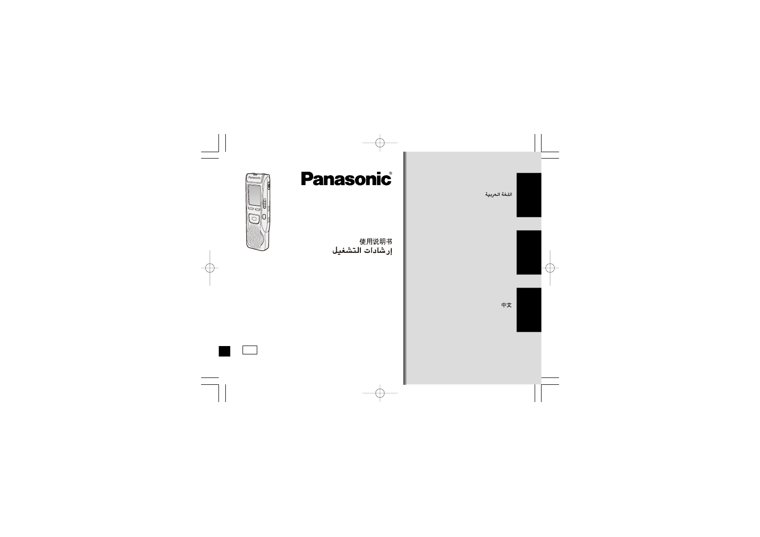 Panasonic rr-us050