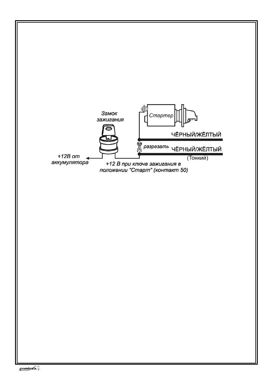 Pantera lx-320. Инструкция.