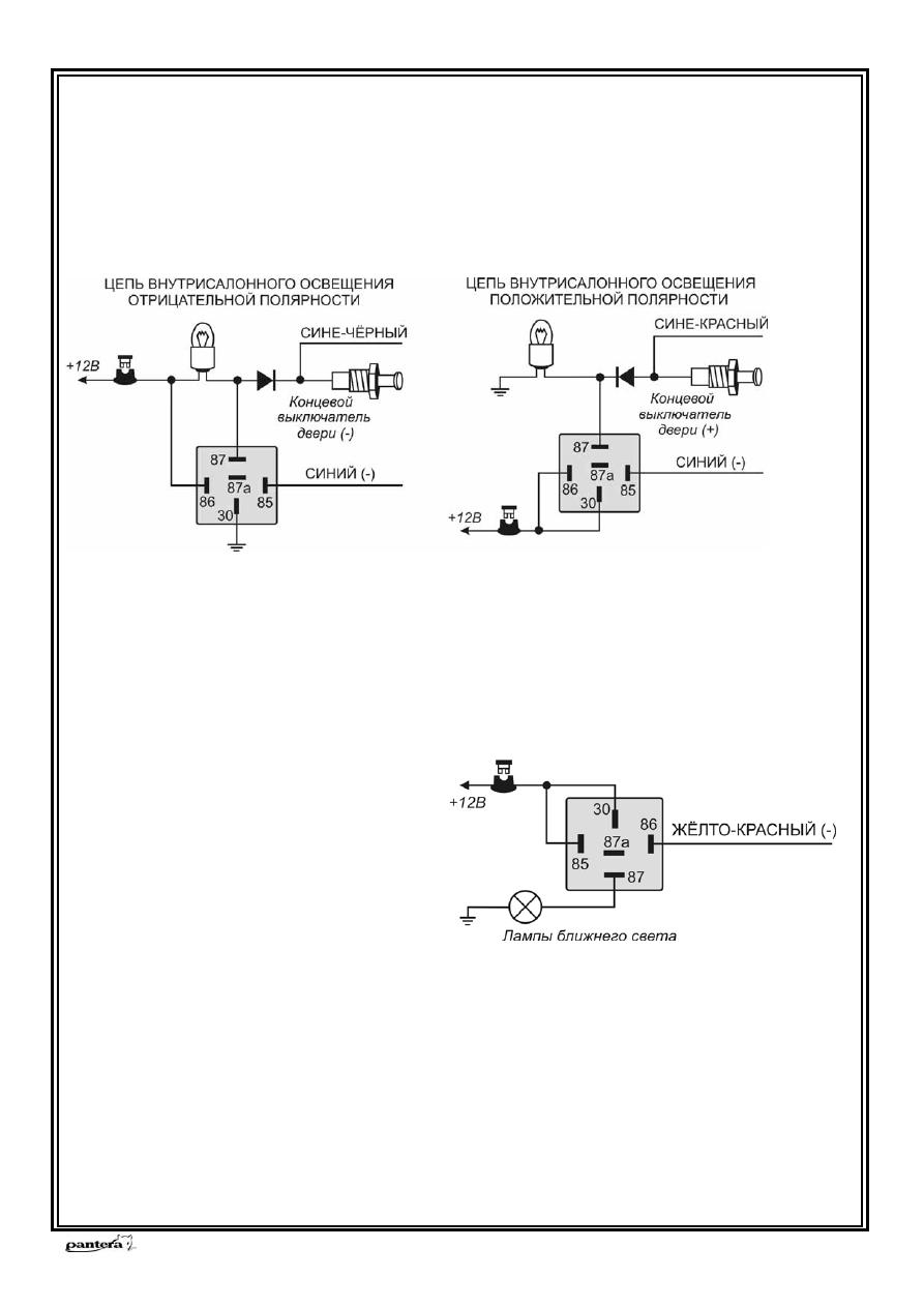 схема подключения сигнализации монгуст амг700
