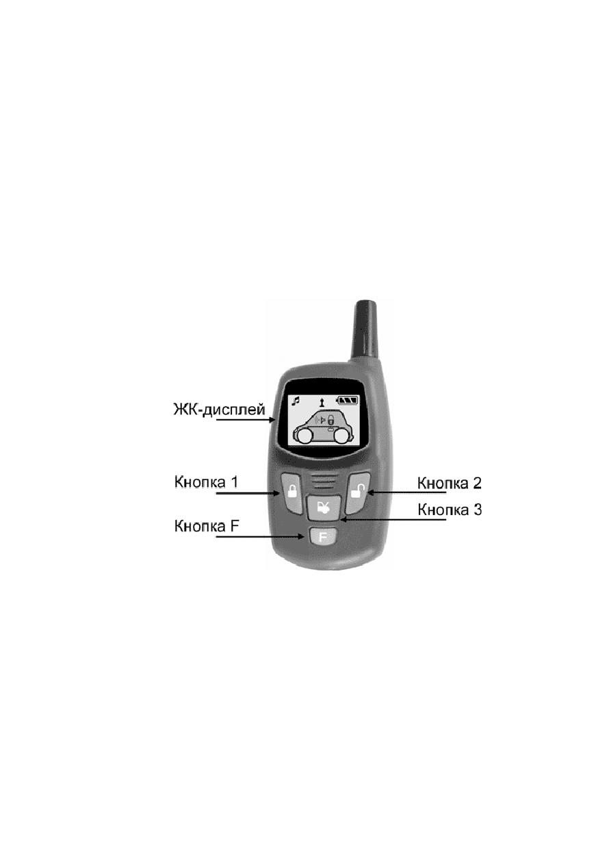 pantera сигнализация инструкция sx-1700 схема установки