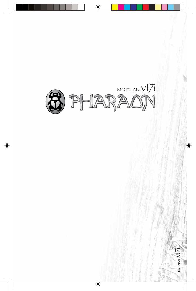 PHARAON V21 Инструкция по