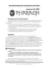 Pharaon Lc-100 инструкция по эксплуатации - фото 4
