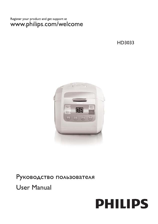 инструкция по эксплуатации мультиварка Philips Hd3033