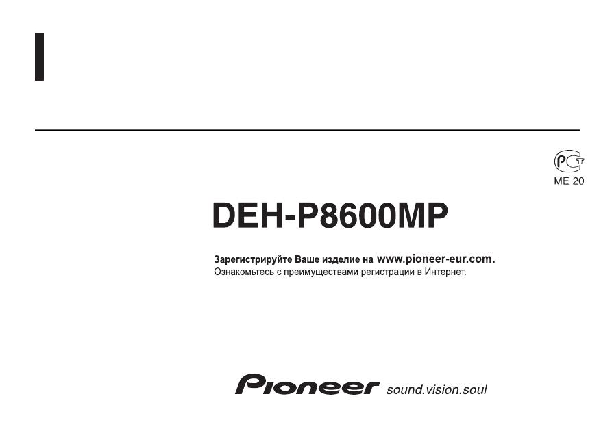 Pioneer deh 8600mp инструкция