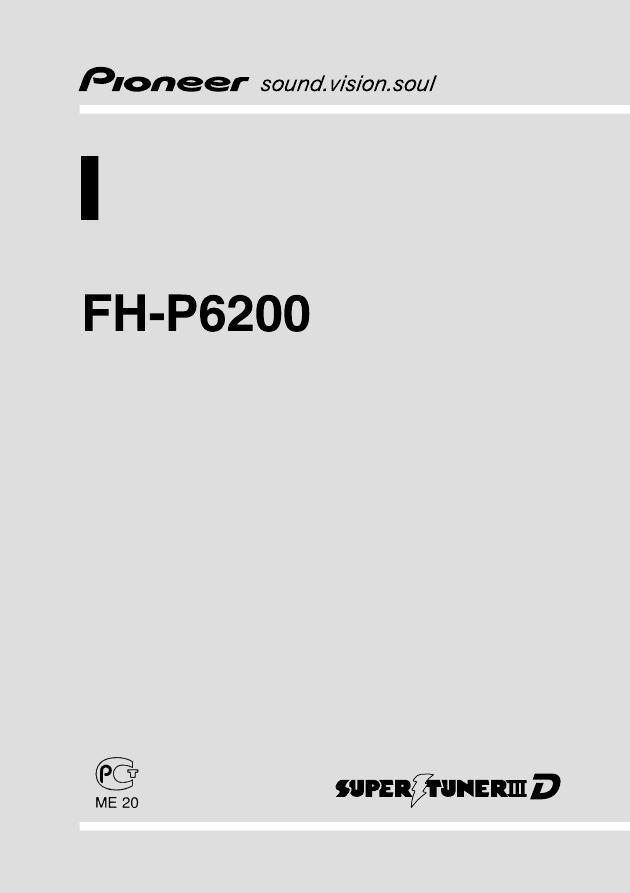 Инструкция pioneer fh p6200